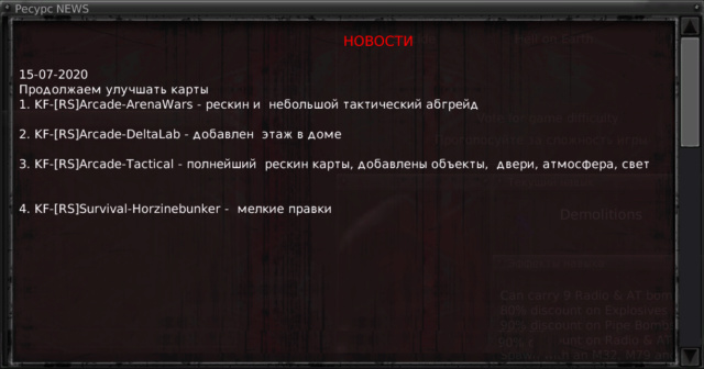 Обновления 15.07.2020  Screen11