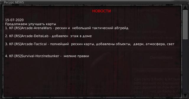 Killing Floor Ресурс-Сервер - Портал Screen11