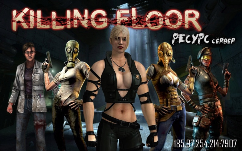 Killing Floor Ресурс-Сервер - Портал Traxal11