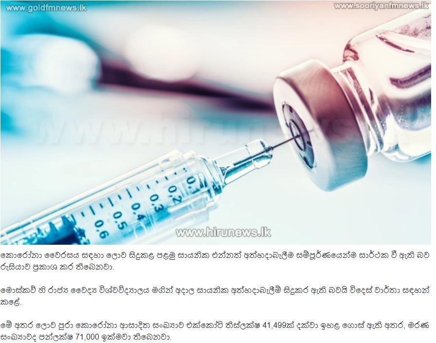 කොරෝනාවට-එරෙහිව-පළමු-සායනික-එන්නත්-අත්හදාබැලීම-සාර්ථක-බව-රුසියාව-කියයි Vccin10