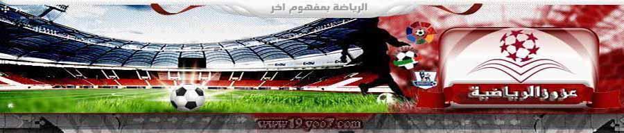 مدينة عزوز الرياضية