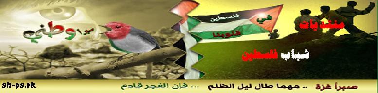 ملتقى الشبيبة الفلسطينية