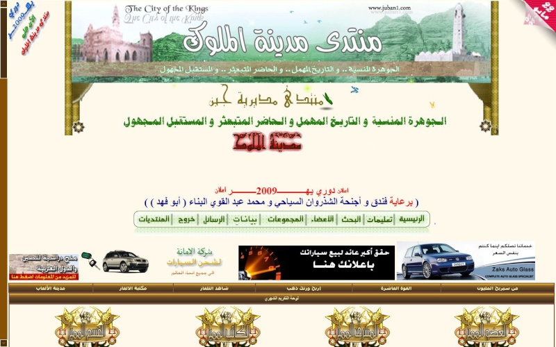 حصري على pubarab فقط: مسابقة اجمل منتدى بدعم من شركة ahlamontada - صفحة 4 Juban110
