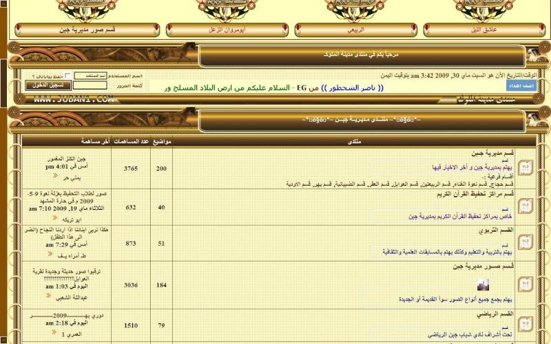 حصري على pubarab فقط: مسابقة اجمل منتدى بدعم من شركة ahlamontada - صفحة 4 Juban111