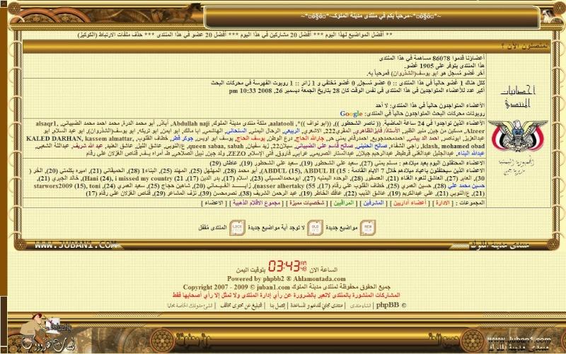 حصري على pubarab فقط: مسابقة اجمل منتدى بدعم من شركة ahlamontada - صفحة 4 Juban112