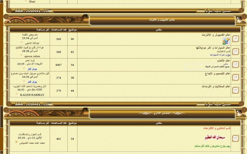 حصري على pubarab فقط: مسابقة اجمل منتدى بدعم من شركة ahlamontada - صفحة 4 Juban113
