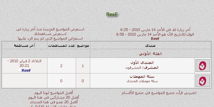 شرح اظهار حقول تسجيل الدخول في الصفحه الرئيسيه للمنتدى 15-03-10