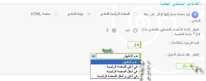 شرح امكانية اظهار حقول تسجيل الدخول مباشرة على الرئيسية 512