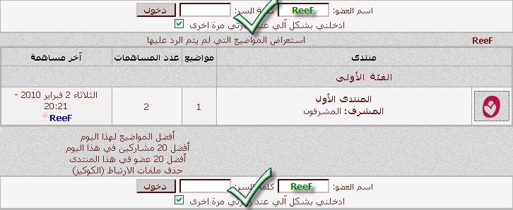 شرح امكانية اظهار حقول تسجيل الدخول مباشرة على الرئيسية 613