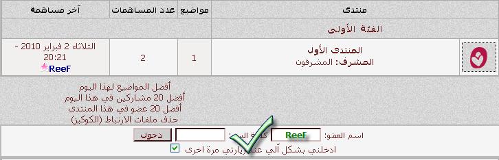 شرح امكانية اظهار حقول تسجيل الدخول مباشرة على الرئيسية 912