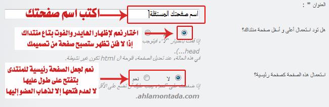 كيف تضع صفحة مستقلة للإعلانات في منتداك ( شرح بالصور ) -7-10