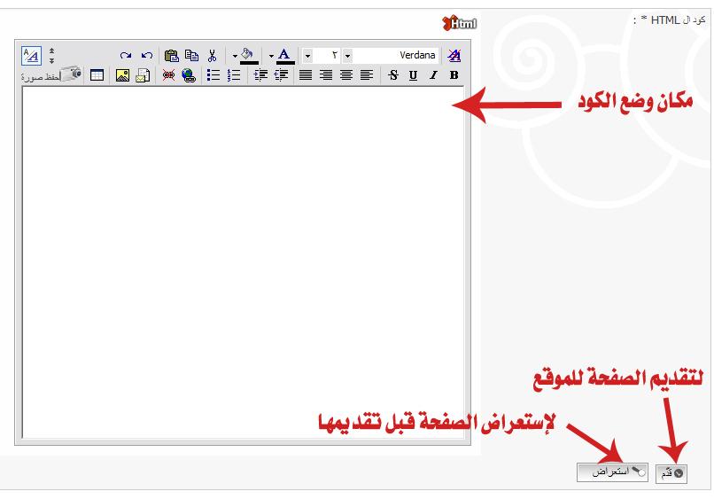 كيف تضع صفحة مستقلة للإعلانات في منتداك ( شرح بالصور ) -8-10