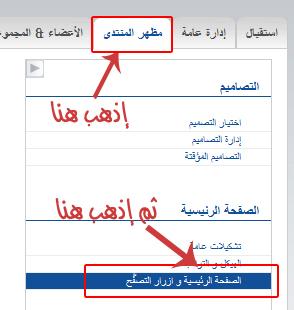 كيف تضع صفحة مستقلة للإعلانات في منتداك ( شرح بالصور ) -9-10