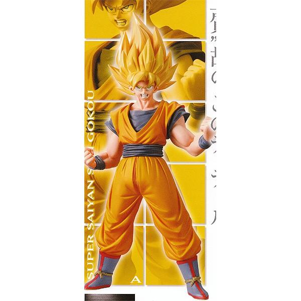 BANPRESTO : DRAGON BALL   Goku10