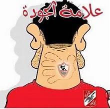 رابطة مشجعى الاهلى AFC Ahlawy10