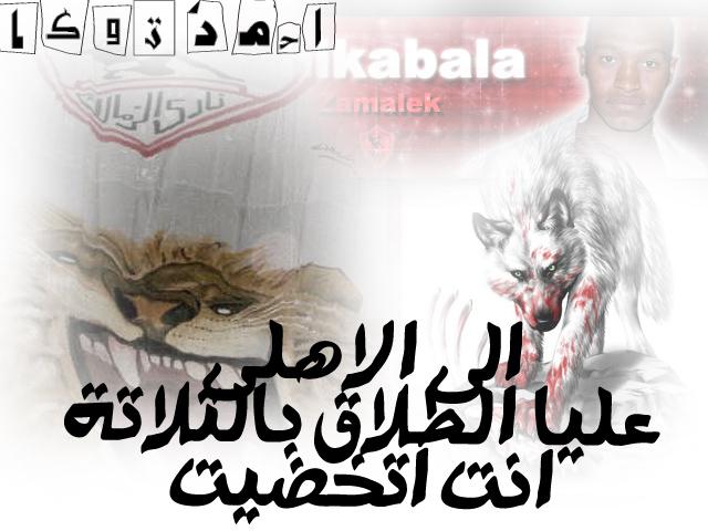 رابطة مشجعى الاهلى AFC Zama_l10