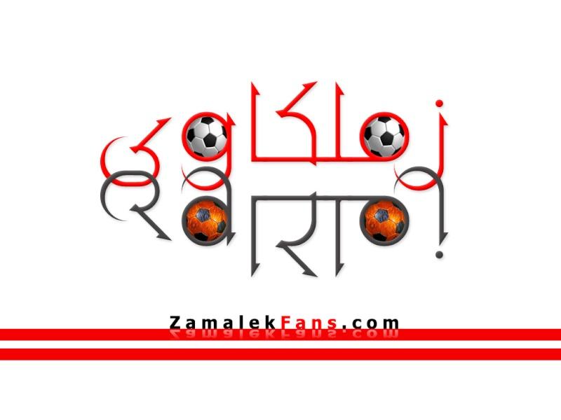 رابطة مشجعى الاهلى AFC Zamale11