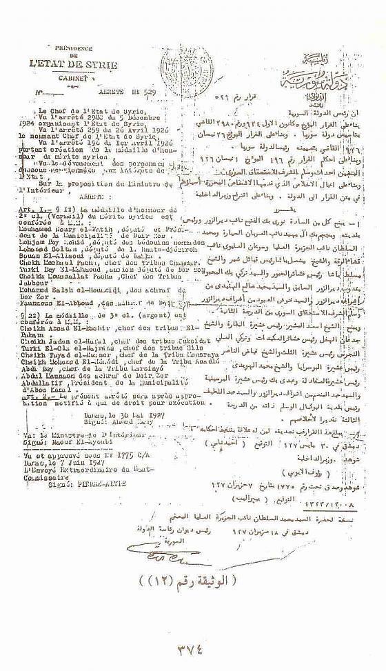الشيخ مسلط باشا اسمه في هذه الوثيقة 11110