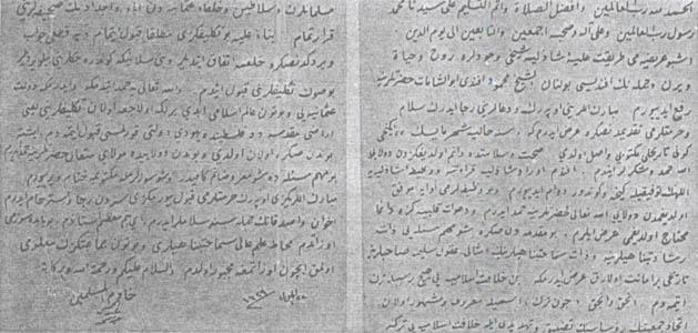 وثيقة تاريخية هامة بخط السلطان عبد الحميد الثاني 11310
