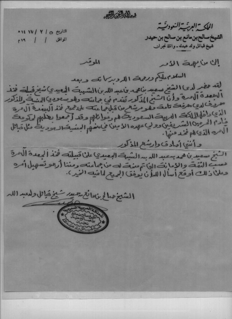 وثائق نسب قبيلة الجعدة 11510