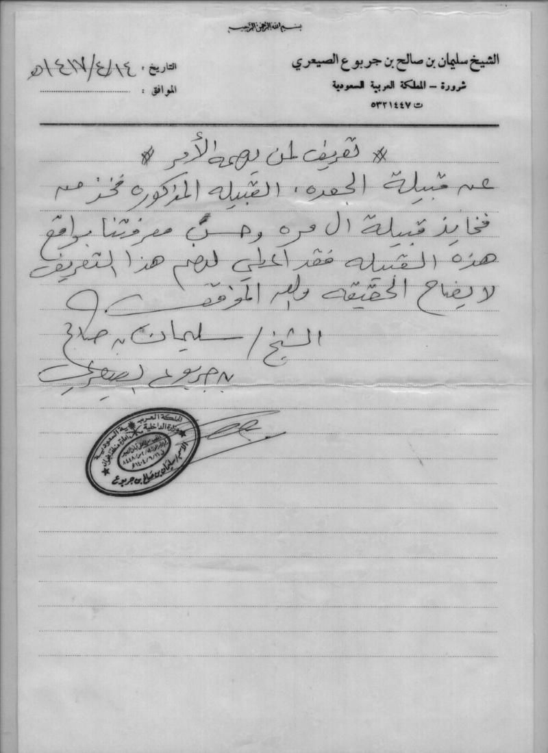 وثائق نسب قبيلة الجعدة 11610