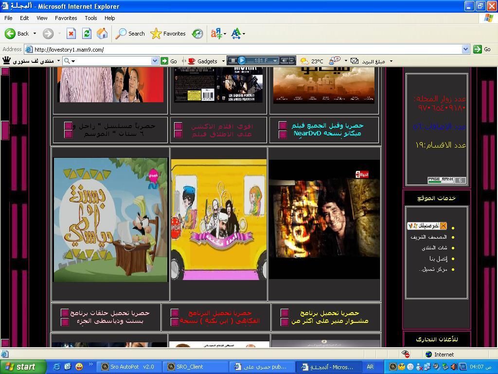 حصري على pubarab فقط: مسابقة اجمل منتدى بدعم من شركة ahlamontada - صفحة 4 310