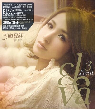 Elva Hsiao Front_11