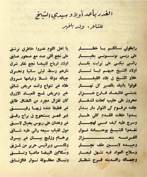 قصيدة أخرى لمحمد بلخير Sidich11
