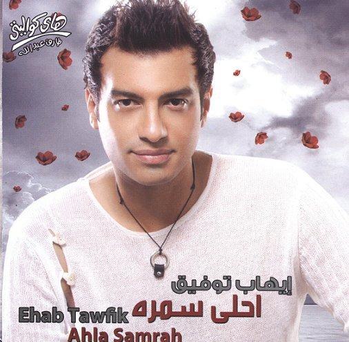 البوم ايهاب توفيق - احلى سمره 2010 - V4y07t10