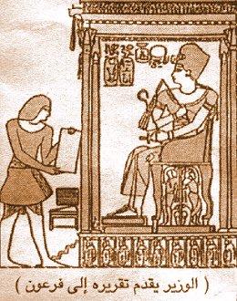 تاريخ مصر القديمة من عصر بداية الاسرات الي الدولة الحديثة واشهر ملوكها  05110