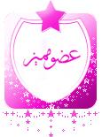 دروس هامة لكل مسلم في شهر رمضان - صفحة 2 M610