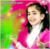 صور النجمه الفنانه المتألقه المبدعه الصغير فراشة طيور الجنه  (ديمه بشار ) 09876711