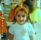 صور النجمه الفنانه المتألقه المبدعه الصغير فراشة طيور الجنه  (ديمه بشار ) 09878910