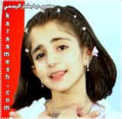 صور النجمه الفنانه المتألقه المبدعه الصغير فراشة طيور الجنه  (ديمه بشار ) 09889810