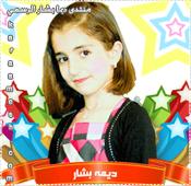 صور النجمه الفنانه المتألقه المبدعه الصغير فراشة طيور الجنه  (ديمه بشار ) 34546610