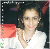 صور النجمه الفنانه المتألقه المبدعه الصغير فراشة طيور الجنه  (ديمه بشار ) 4644610