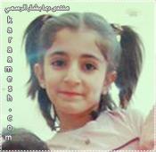 صور النجمه الفنانه المتألقه المبدعه الصغير فراشة طيور الجنه  (ديمه بشار ) 54323410
