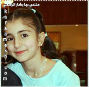 صور النجمه الفنانه المتألقه المبدعه الصغير فراشة طيور الجنه  (ديمه بشار ) 54565610