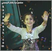 صور النجمه الفنانه المتألقه المبدعه الصغير فراشة طيور الجنه  (ديمه بشار ) 568810