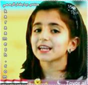 صور النجمه الفنانه المتألقه المبدعه الصغير فراشة طيور الجنه  (ديمه بشار ) 65656510