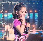 صور النجمه الفنانه المتألقه المبدعه الصغير فراشة طيور الجنه  (ديمه بشار ) 76545610