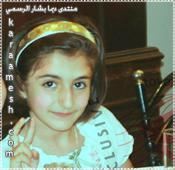 صور النجمه الفنانه المتألقه المبدعه الصغير فراشة طيور الجنه  (ديمه بشار ) 76757510