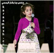 صور النجمه الفنانه المتألقه المبدعه الصغير فراشة طيور الجنه  (ديمه بشار ) 87565410