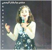صور النجمه الفنانه المتألقه المبدعه الصغير فراشة طيور الجنه  (ديمه بشار ) 87609610