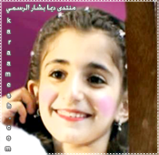 صور النجمه الفنانه المتألقه المبدعه الصغير فراشة طيور الجنه  (ديمه بشار ) 87890-11