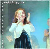 صور النجمه الفنانه المتألقه المبدعه الصغير فراشة طيور الجنه  (ديمه بشار ) 87987810