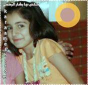 صور النجمه الفنانه المتألقه المبدعه الصغير فراشة طيور الجنه  (ديمه بشار ) 98787710