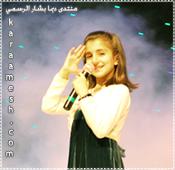 صور النجمه الفنانه المتألقه المبدعه الصغير فراشة طيور الجنه  (ديمه بشار ) 988810