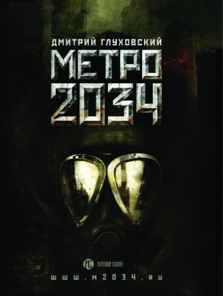"""Дмитрий Глуховский """"Метро 2033"""" Metro210"""