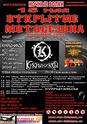 Концерты: посещенные и ожидаемые - Страница 6 Otkr2010